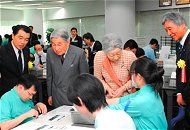 Visit by Emperor and Empress to Tokyo HQ Administrative Support Center