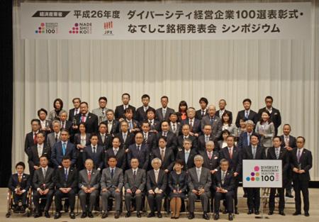 平成26年度ダイバーシティ経営企業100選表彰式