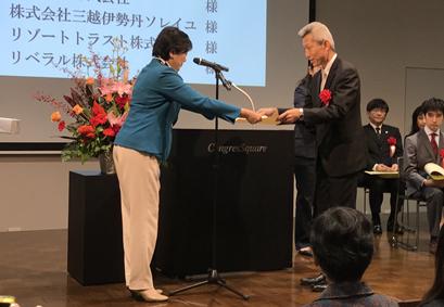 「障害者雇用エクセレントカンパニー賞」授与式