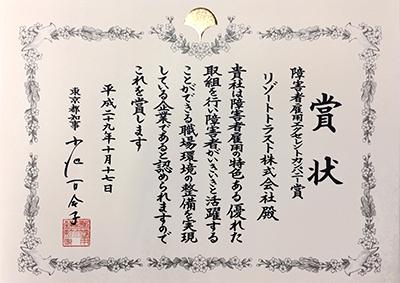 「障害者雇用エクセレントカンパニー賞」賞状
