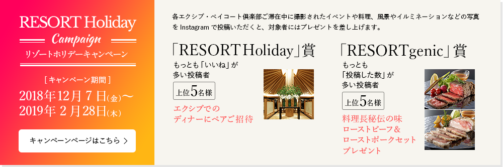 RESORT Holiday
